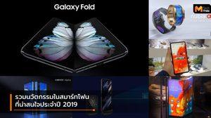 รวมสุดยอดนวัตกรรมบนสมาร์ทโฟนประจำปี 2019