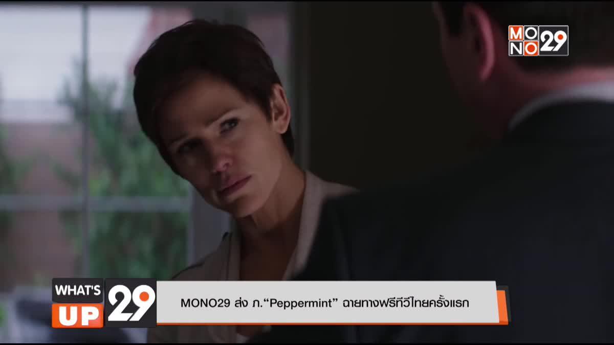 "MONO29 ส่ง ภ.""Peppermint"" ฉายทางฟรีทีวีไทยครั้งแรก"