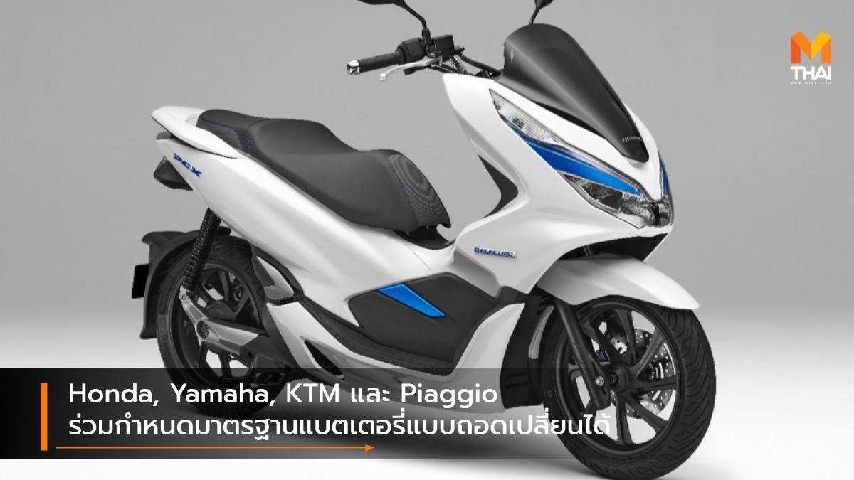 Honda, Yamaha, KTM และ Piaggio ร่วมกำหนดมาตรฐานแบตเตอรี่แบบถอดเปลี่ยนได้