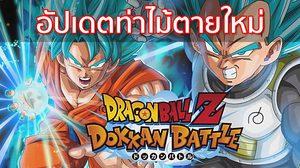 รีวิว Dragon Ball Z : Dokkan Battle และวิธีเล่นแบบไม่รู้ภาษาญี่ปุ่น ก็เล่นได้