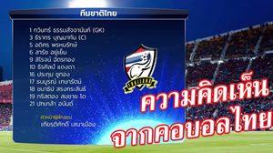 หลากหลายความเห็น! ปฏิกิริยาคอบอลหลังประกาศชื่อ 11 ตัวจริง ทีมชาติไทย ปะทะออสซี่
