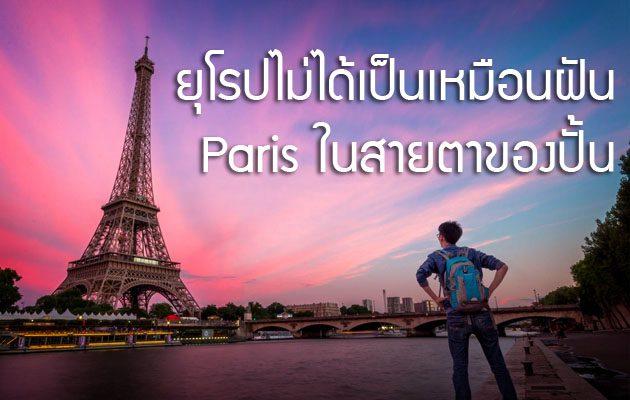 ยุโรปไม่ได้เป็นเหมือนฝัน...ปารีส ในมุมมองของปั้น