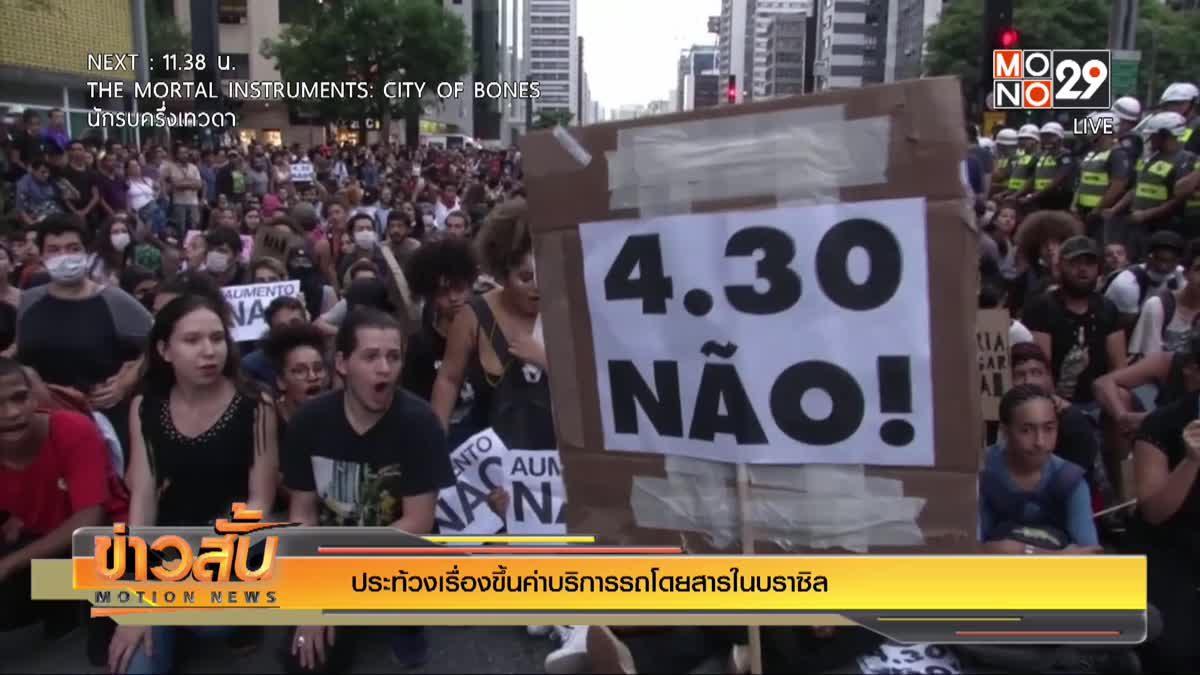 ระท้วงเรื่องขึ้นค่าบริการรถโดยสารในบราซิล