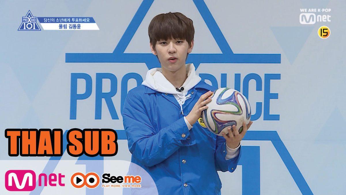 [THAI SUB] แนะนำตัวผู้เข้าแข่งขัน | 'คิม ดงยุน' KIM DONG YUN I จากค่าย Woollim Entertainment