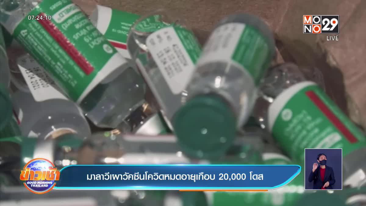 มาลาวี เผาวัคซีนโควิดทิ้งเกือบ 20,000 โดส