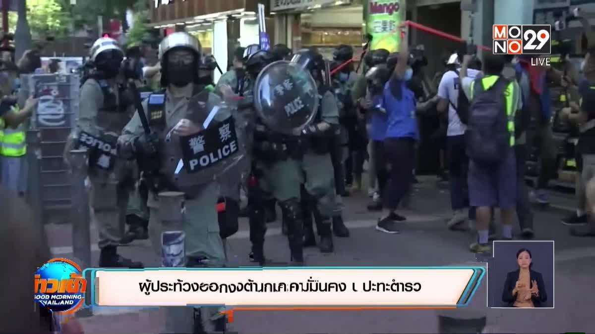 ประท้วงฮ่องกงต้าน กม.ความมั่นคง ปะทะตำรวจ