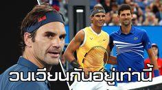 เฟเดอเรอร์, นาดาล และ ยอโควิช : วงการเทนนิสชาย สุดท้ายก็วนเวียนกันอยู่แค่ 3 คน