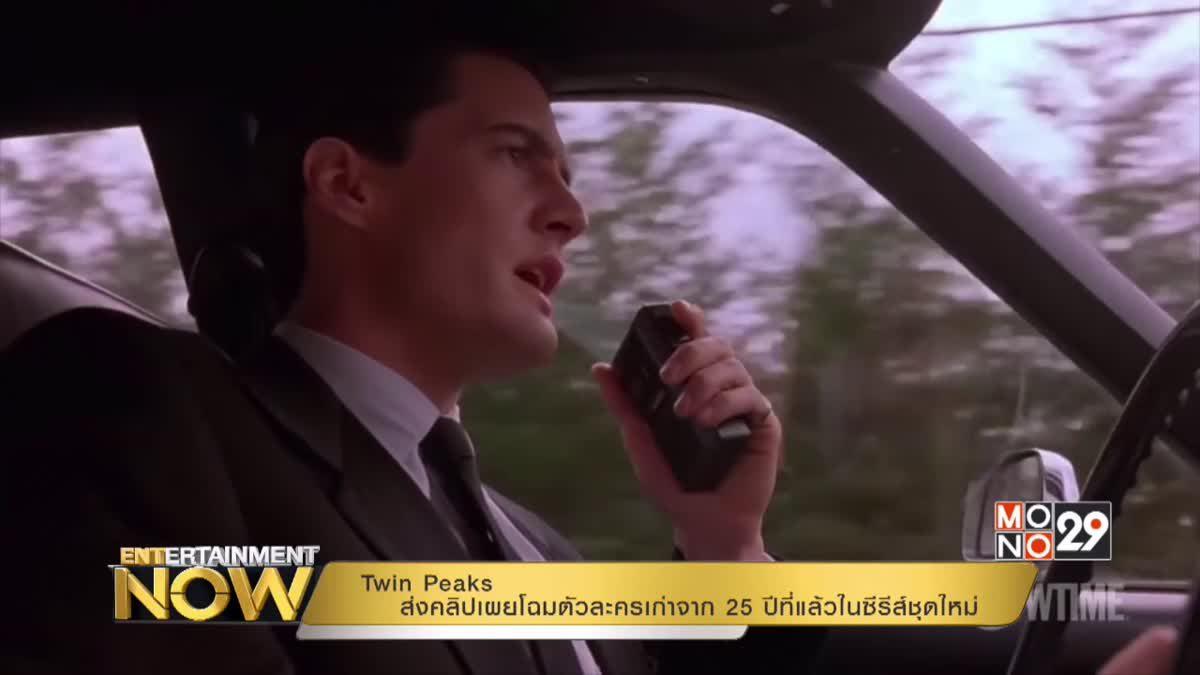 Twin Peaks ส่งคลิปเผยโฉมตัวละครเก่าจาก 25 ปีที่แล้วในซีรีส์ชุดใหม่