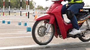 สอบใบขับขี่ จักรยานยนต์ เสาร์ อาทิตย์ ปี2562 มีรอบไหนบ้าง?