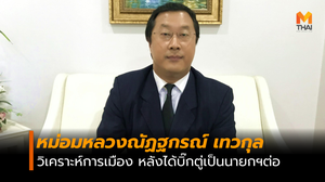 [Exclusive] มุมมองจาก หม่อมปลื้ม หลังไทยมีรัฐบาลใหม่ ได้ บิ๊กตู่ นั่งนายกฯ อีกสมัย