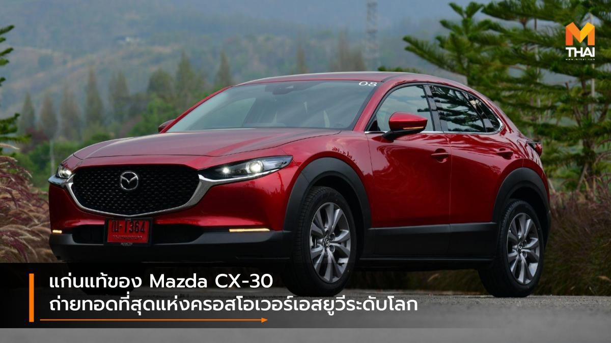 แก่นแท้ของ Mazda CX-30 ถ่ายทอดที่สุดแห่งครอสโอเวอร์เอสยูวีระดับโลก