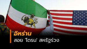 ตึงเครียด ! กองกำลังพิทักษ์ปฏิวัติอิหร่านสอย 'โดรน' สหรัฐร่วง