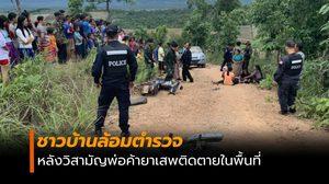 ตำรวจหนีตาย ถูกชาวบ้านรุมทำร้าย เหตุจับตายพ่อค้ายาเสพติด