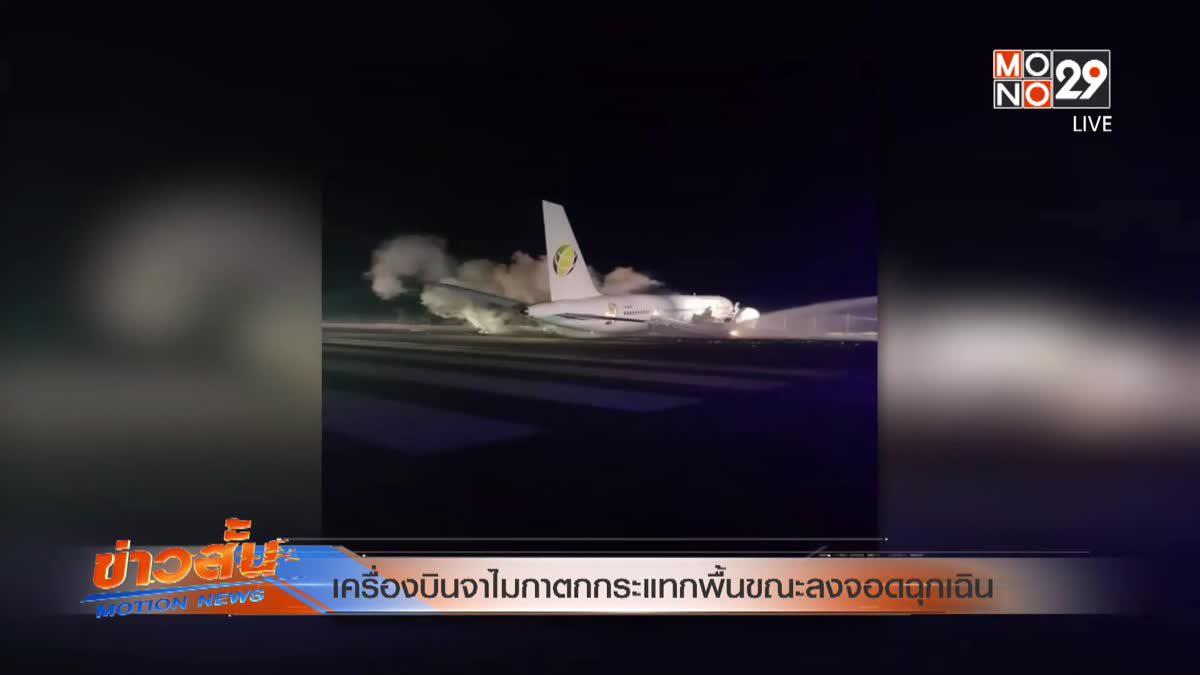 เครื่องบินจาไมกาตกกระแทกพื้นขณะลงจอดฉุกเฉิน