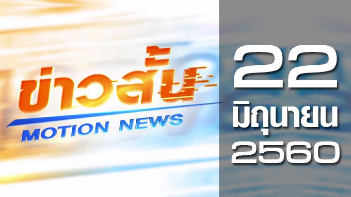 ข่าวสั้น Motion News Break 1 22-06-60