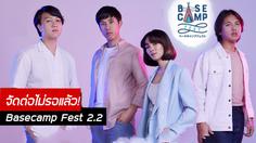 """Basecamp Fest 2.2"" กลับมาอีกครั้ง 21-22 กันยายนนี้"