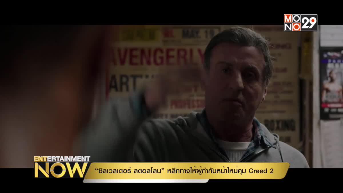 """""""ซิลเวสเตอร์ สตอลโลน"""" หลีกทางให้ผู้กำกับหน้าใหม่คุม Creed 2"""