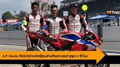 A.P. Honda ทัพนักบิดทีมแข่งไทย ถึงญี่ปุ่นแล้ว เตรียมล่าแชมป์ ซูซูกะ 4 ชั่วโมง