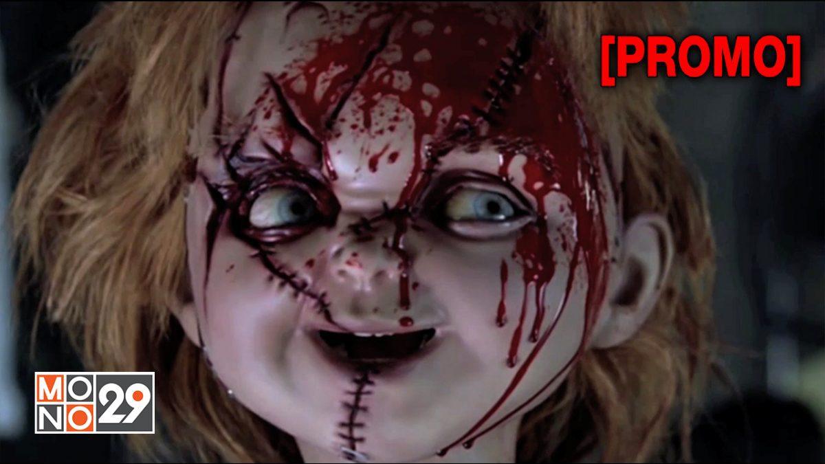 Seed of Chucky เชื้อผี แค้นฝังหุ่น [PROMO]