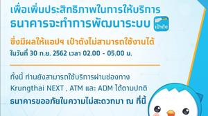 กรุงไทย แจ้งปิดแอปฯ เป๋าตัง พรุ่งนี้ พัฒนาระบบ