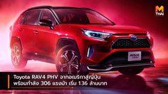 Toyota RAV4 PHV จากอเมริกาสู่ญี่ปุ่นพร้อมกำลัง 306 แรงม้า เริ่ม 1.36 ล้านบาท
