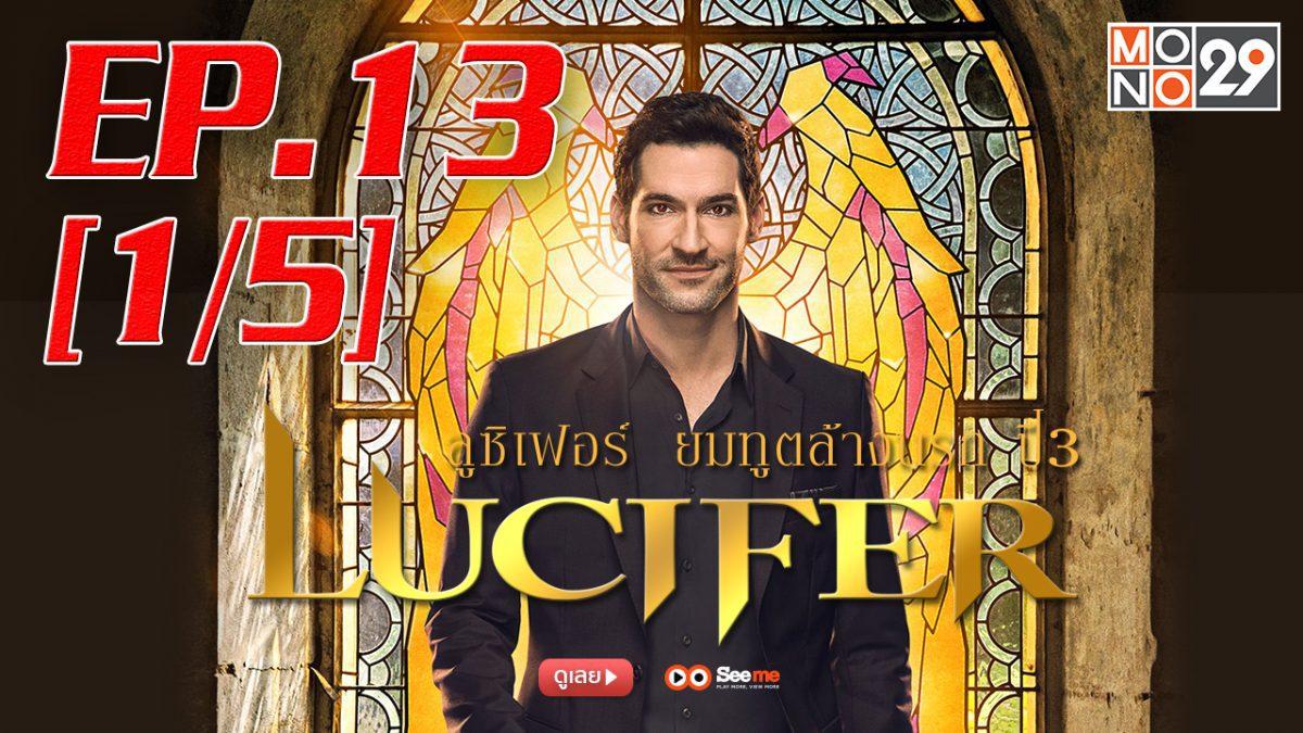 Lucifer ลูซิเฟอร์ ยมทูตล้างนรก ปี 3 EP.13 [1/5]