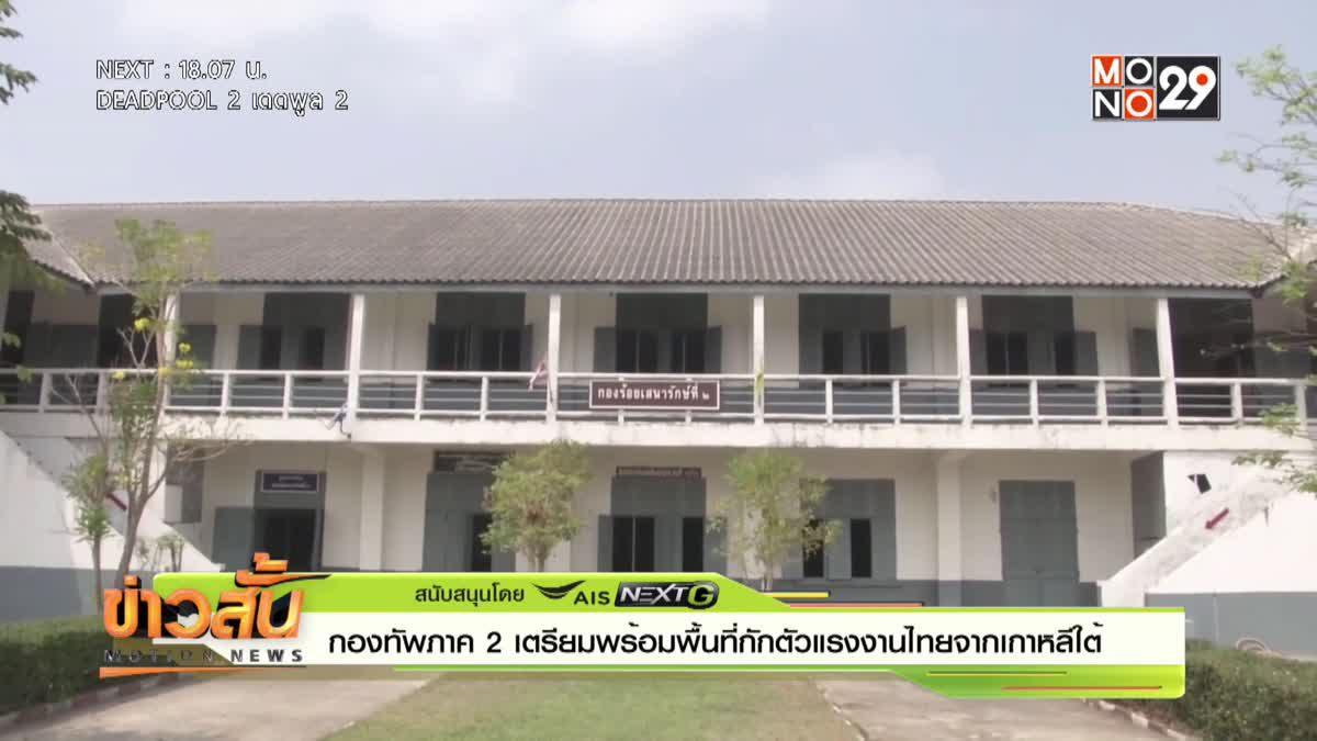 กองทัพภาค 2 เตรียมพร้อมพื้นที่กักตัวแรงงานไทยจากเกาหลีใต้