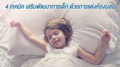 4 เทคนิค แต่งห้องนอนเด็ก เสริมพัฒนาการลูกน้อย