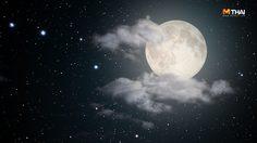 5 พ.ค. 62 วันขอเงินพระจันทร์ อ.คฑา มีเคล็ดลับเรียกเงิน ให้มีใช้ตลอดเดือนมาฝาก