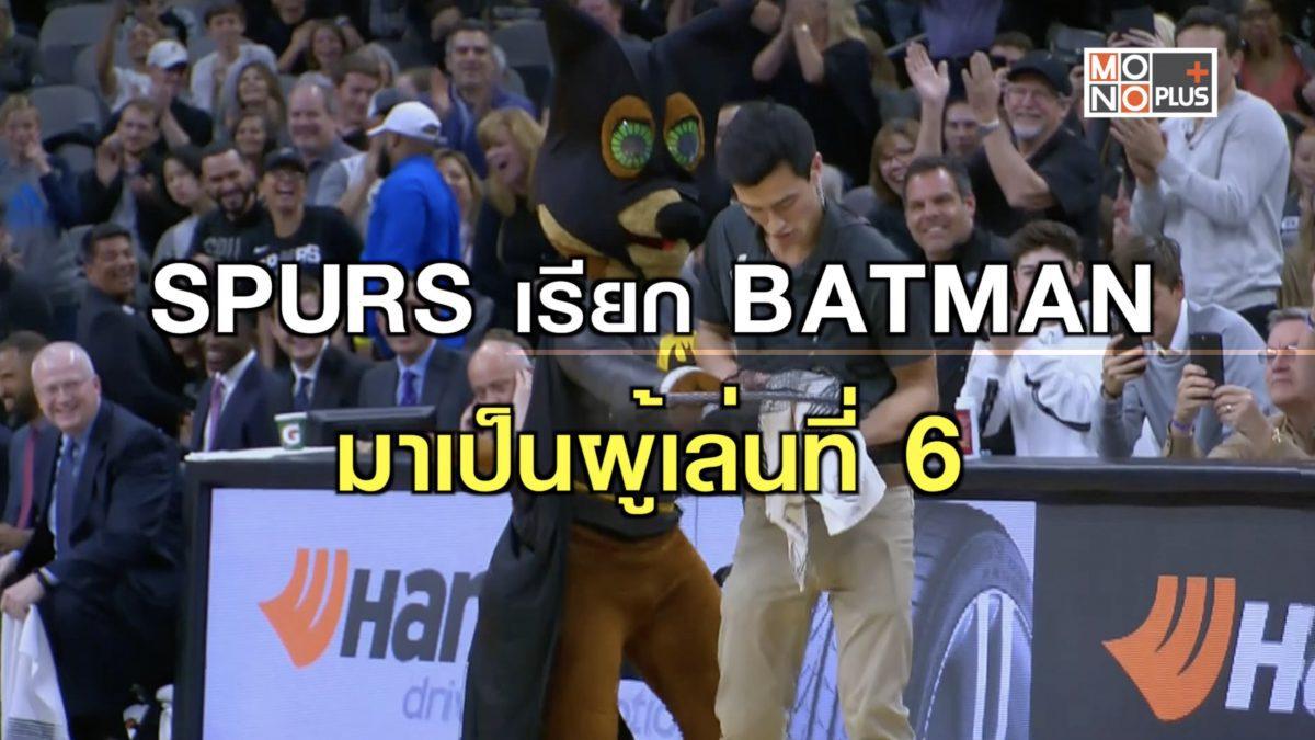 SPURS เรียก BATMAN มาเป็นผู้เล่นที่ 6