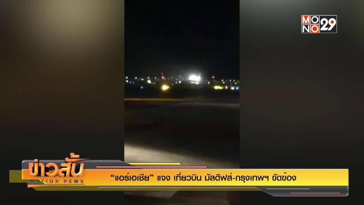 """""""แอร์เอเชีย"""" แจง เที่ยวบิน มัลดีฟส์-กรุงเทพฯ ขัดข้อง"""
