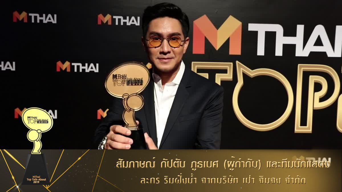 สัมภาษณ์  กัปตัน ภูธเนศ หลังได้รับรางวัล Top Talk-About Inspiration TV Drama