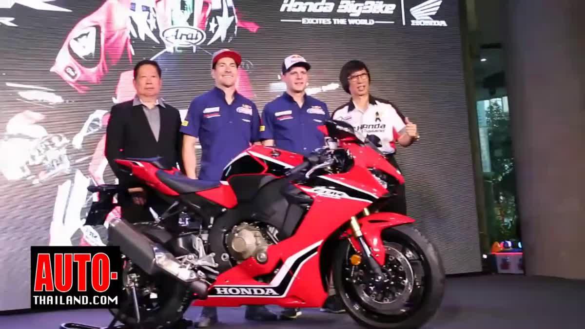 ฮอนด้า เปิดตัว All new Honda CBR1000RR 2017