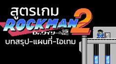 สูตรเกม ROCKMAN 2 พร้อมบทสรุป แผนที่ทุกด่านและไอเทมทั้งหมด