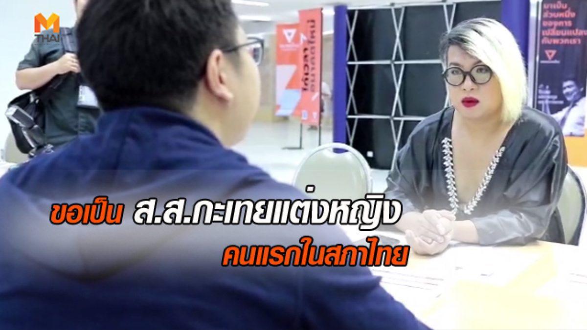 กอล์ฟ ธัญญ์วาริน ประกาศ ขอเป็นส.ส.กะเทยแต่งหญิงคนแรกในสภาไทย