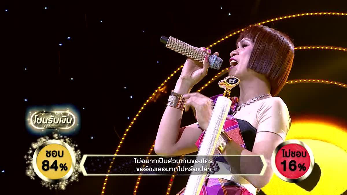 เพลง ให้เวลาฉันบ้าง - จิน ไสว | ร้องแลก แจกเงิน Singer takes it all | 28 พฤษภาคม 2560