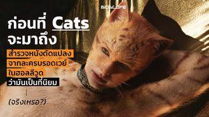 ก่อนที่ Cats จะมาถึง สำรวจหนังดัดแปลงจากละครบรอดเวย์ในฮอลลีวูดว่ามันเป็นที่นิยม (จริงเหรอ?)