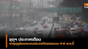 อุตุฯ ประกาศเตือนฉบับที่ 9 'พายุฤดูร้อน' กระทบไทย 4-6 พ.ค.นี้
