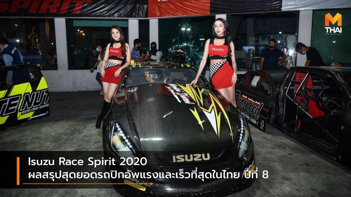 Isuzu Race Spirit 2020 ผลสรุปสุดยอดรถปิกอัพแรงและเร็วที่สุดในไทย ปีที่ 8
