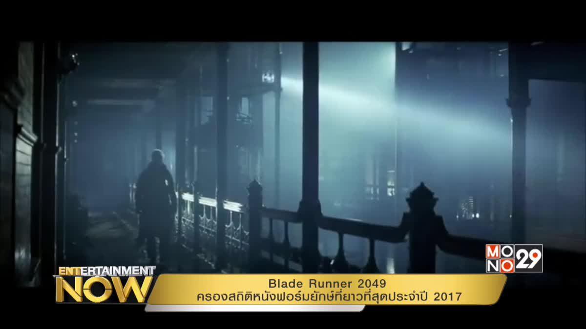 Blade Runner 2049 ครองสถิติหนังฟอร์มยักษ์ที่ยาวที่สุดประจำปี 2017