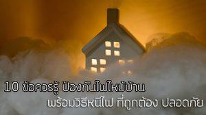 10 ข้อควรรู้ป้องกัน ไฟไหม้บ้าน พร้อมวิธีหนีไฟที่ถูกต้องปลอดภัย