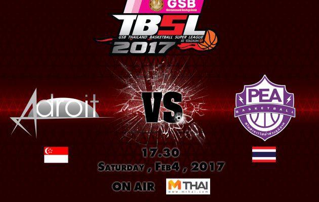 ไฮไลท์ การแข่งขันบาสเกตบอล GSB TBSL2017 Adroit (Singapore) VS PEA (การไฟฟ้า) 4/02/60