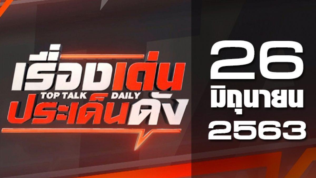 เรื่องเด่นประเด็นดัง Top Talk Daily 26-06-63