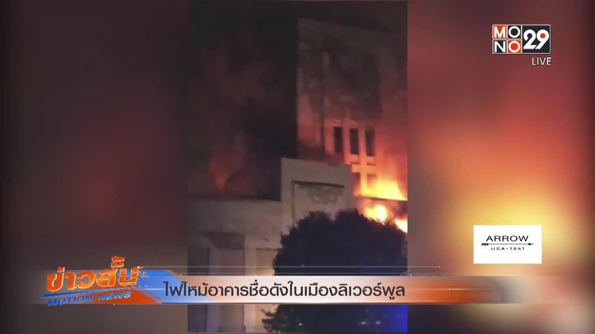 ไฟไหม้อาคารชื่อดังในเมืองลิเวอร์พูล