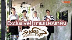 เอ็กซ์คลูซีฟ!! เปิดภาพเบื้องหลังถ่ายทำหนังรักวัยรุ่น Sugar Café เปิดตำรับรักนายหน้าหวาน