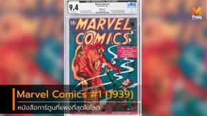 ราคาสุดบ้าคลั่ง!! หนังสือการ์ตูน Marvel Comics จากปี 1939 ปิดประมูลไปที่ 38 ล้านบาท