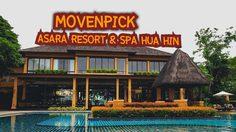 หลับฝันดีที่ Movenpick Asara Resort & Spa Hua Hin วิมานหรูริมทะเลหัวหิน