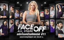 Face Off พลิกโฉมหน้ามหัศจรรย์ ปี 11
