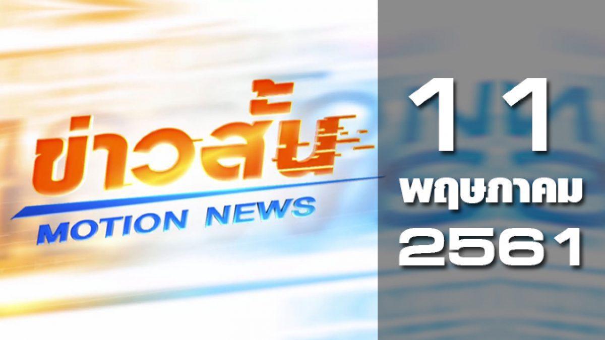 ข่าวสั้น Motion News Break 1 11-05-61