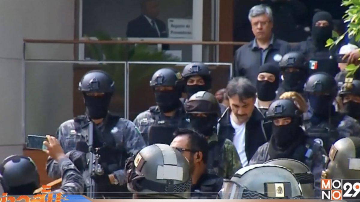 """จับหัวหน้าแก๊งค้ายา """"ซินาลัว คาร์เทล"""" ในเม็กซิโก"""